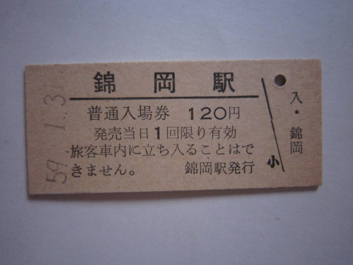 室蘭線 錦岡駅 硬券入場券