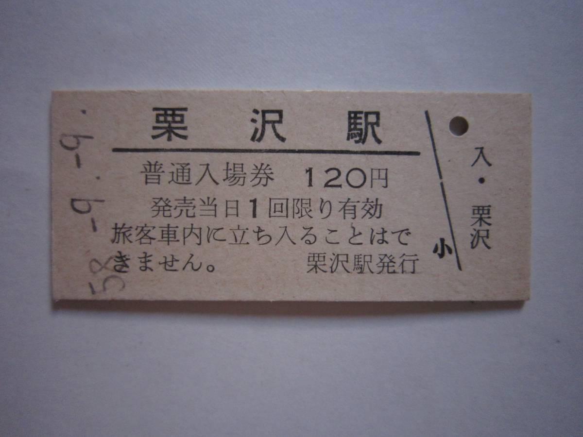 室蘭線 栗沢駅 硬券入場券