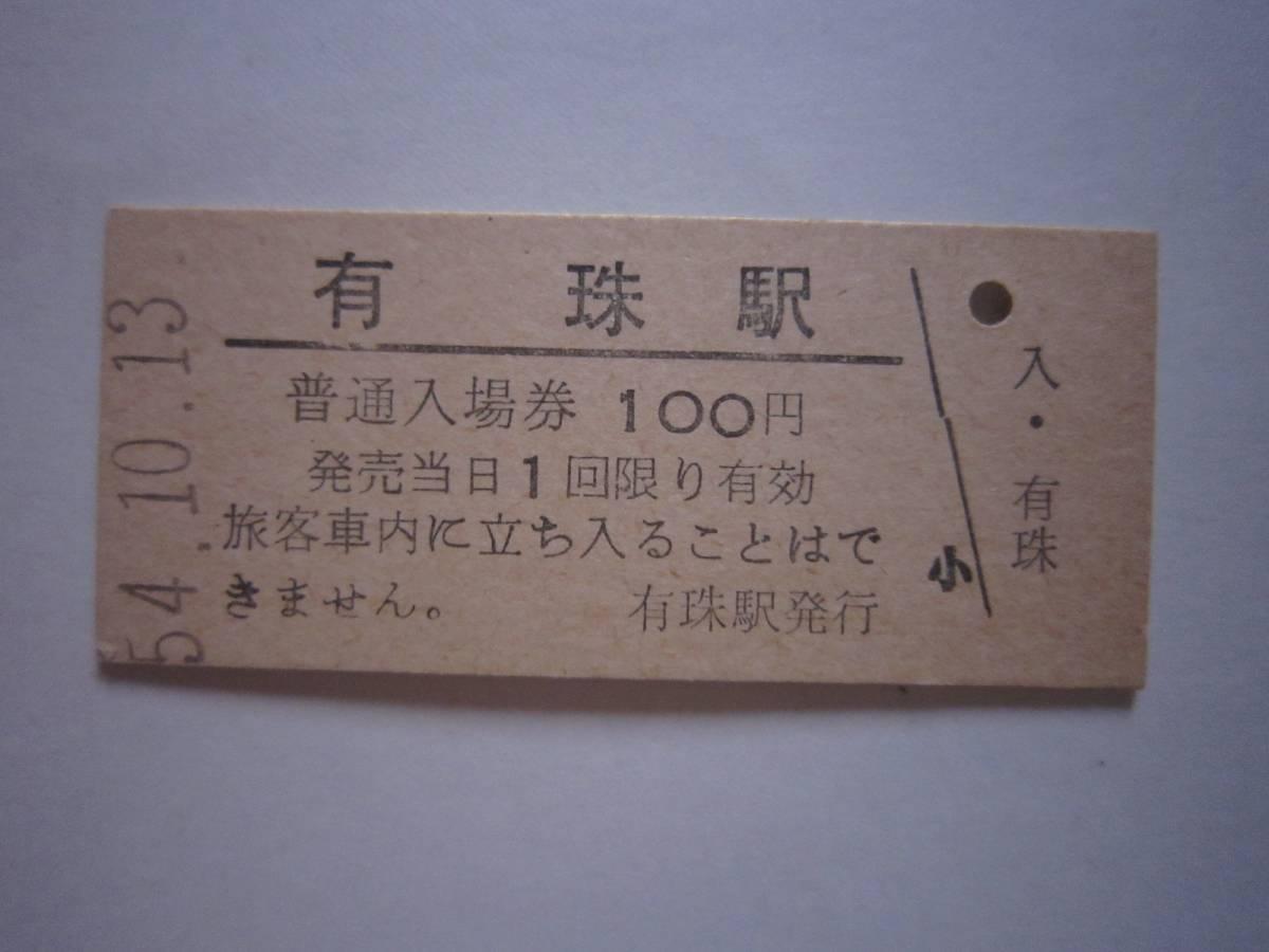 【昭和55年無人化】室蘭線 有珠駅 硬券入場券