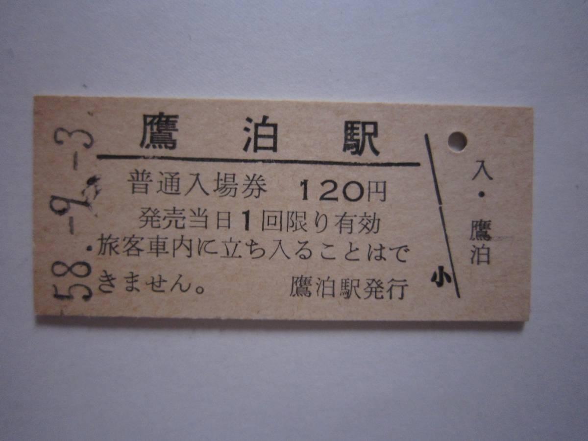 深名線 鷹泊駅 硬券入場券