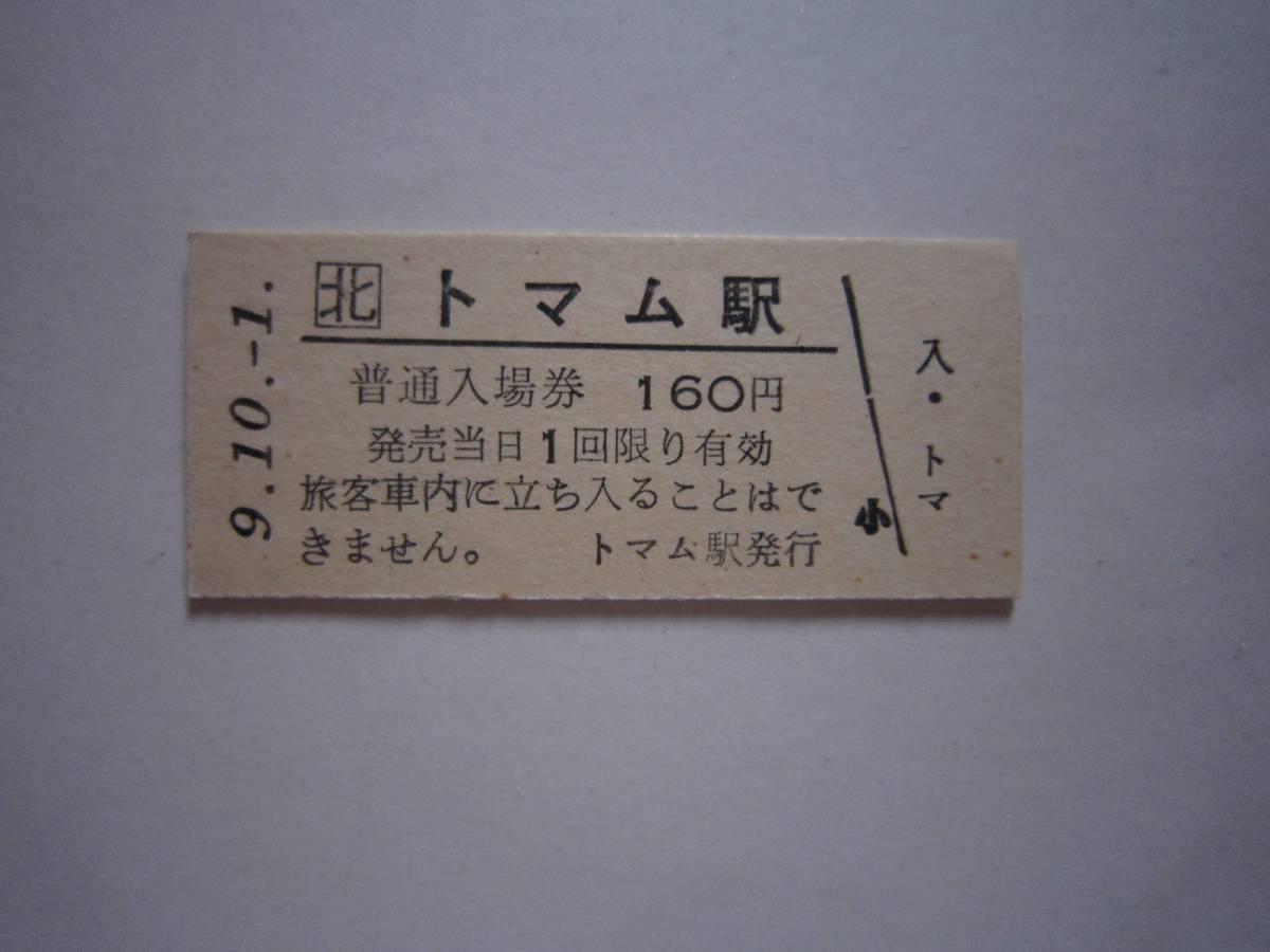 石勝線 トマム駅 硬券入場券