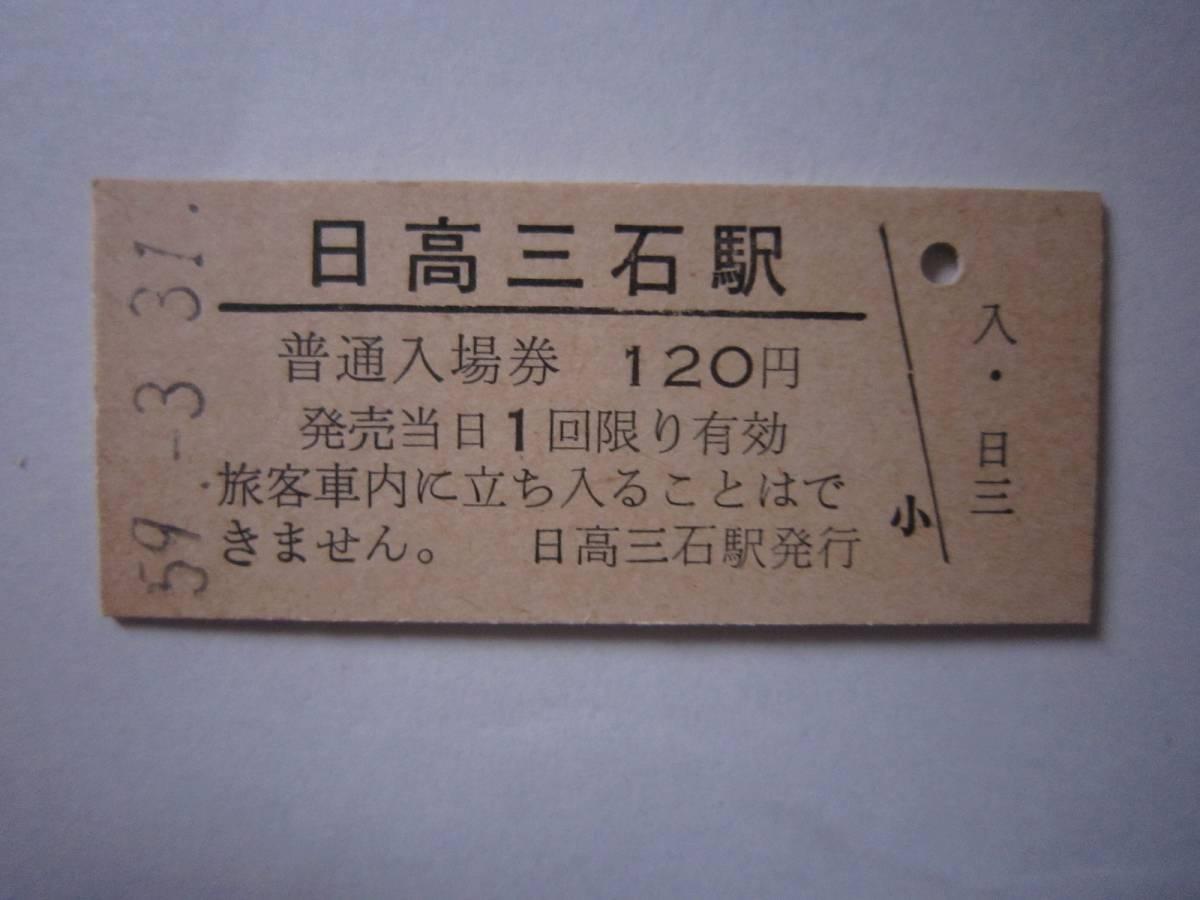 日高線 日高三石駅 硬券入場券