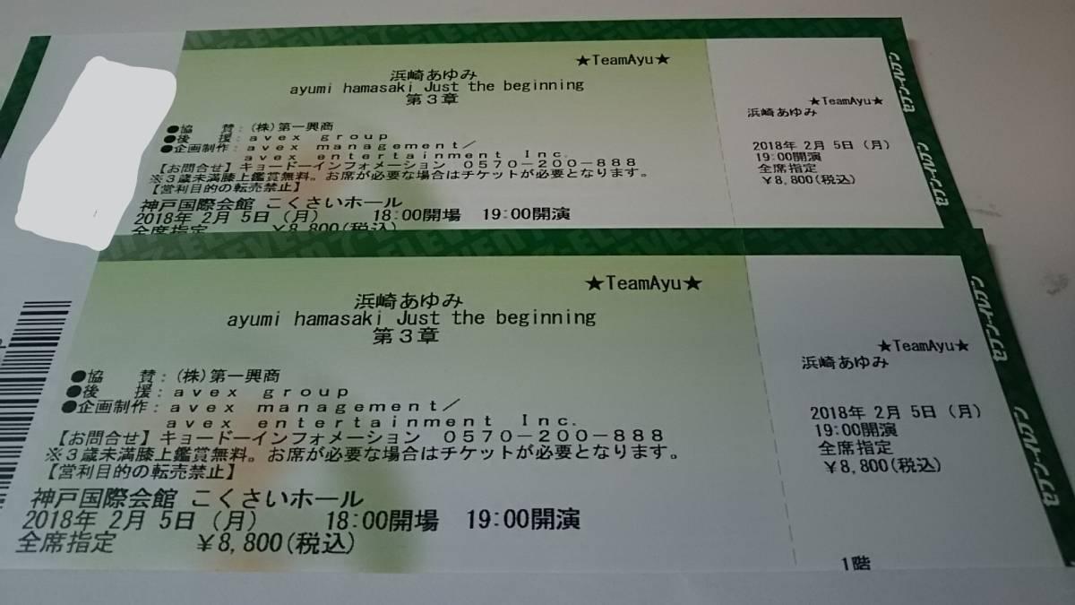2/5 良席 浜崎あゆみ 神戸国際会館 こくさいホール 1階 8~10列中央 2枚連番