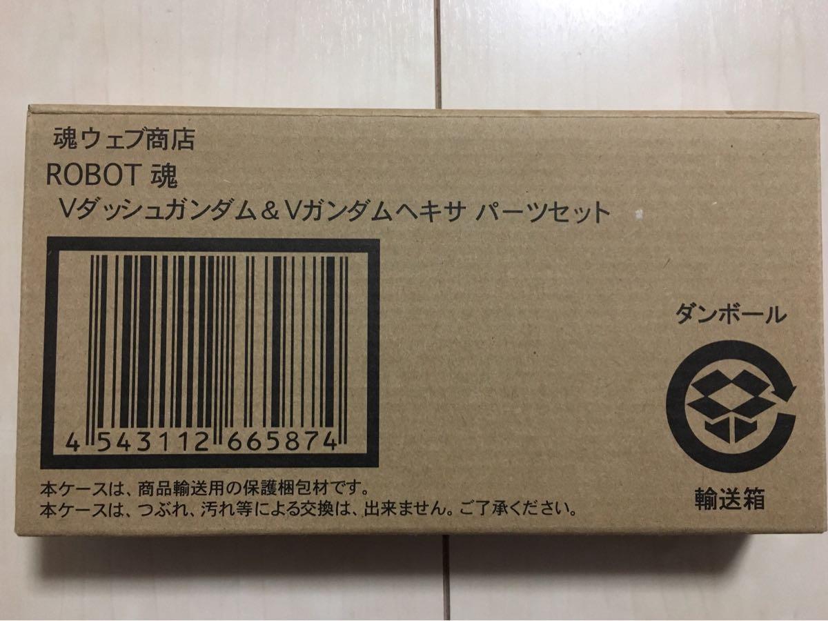 【即決】未開封 ROBOT魂 Vダッシュガンダム&Vガンダムヘキサ パーツセット_画像1