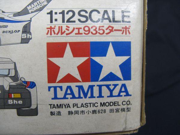★ 小鹿タミヤ 1/12 電動RC マルティーニ ポルシェ 935ターボ (ジャンク) ★_画像10