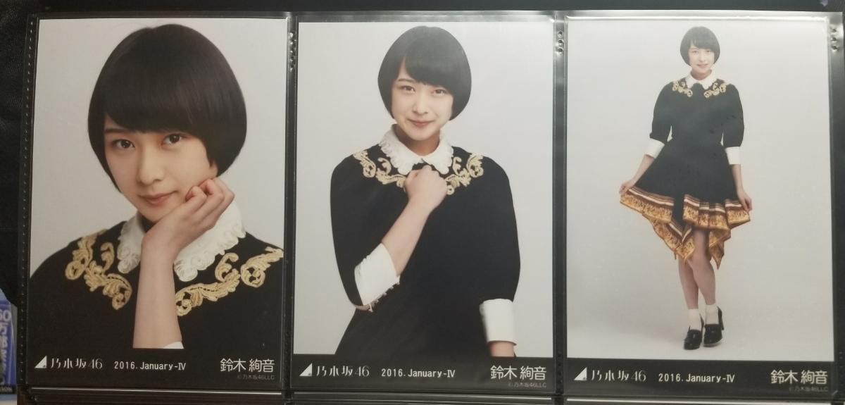 乃木坂 生写真 鈴木絢音 スペシャル衣装 コンプ