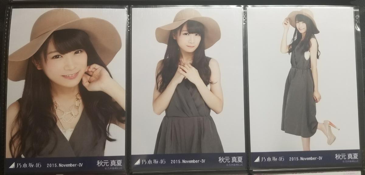 乃木坂 生写真 秋元真夏 スエード コンプ