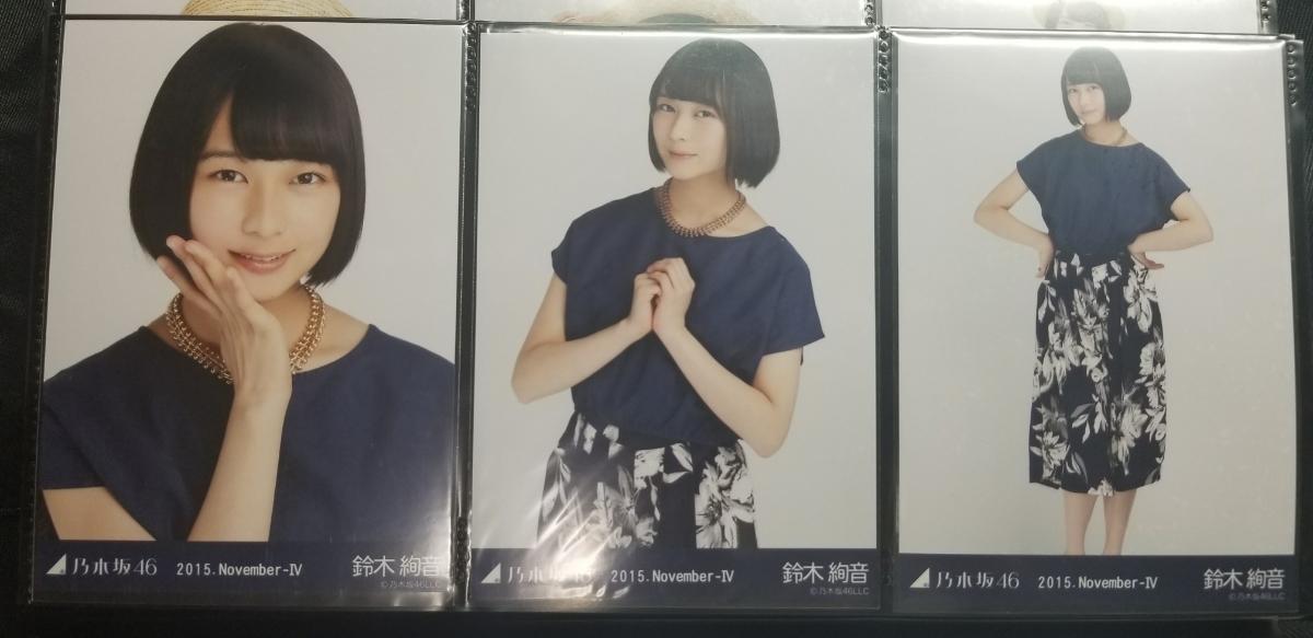 乃木坂 生写真 鈴木絢音 スエード コンプ