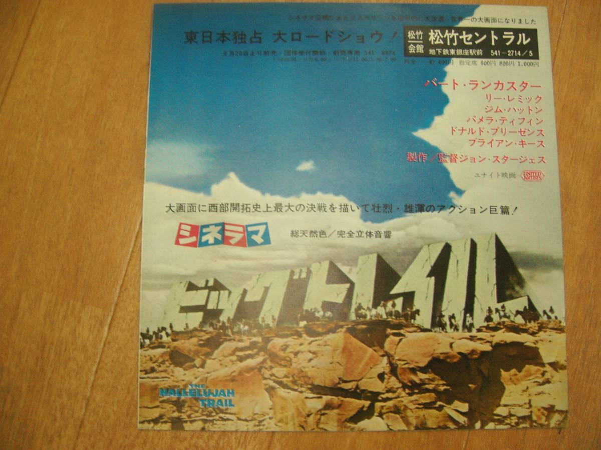 ビックトレイル J版3つ折り 松竹セントラル バート・ランカスター主演
