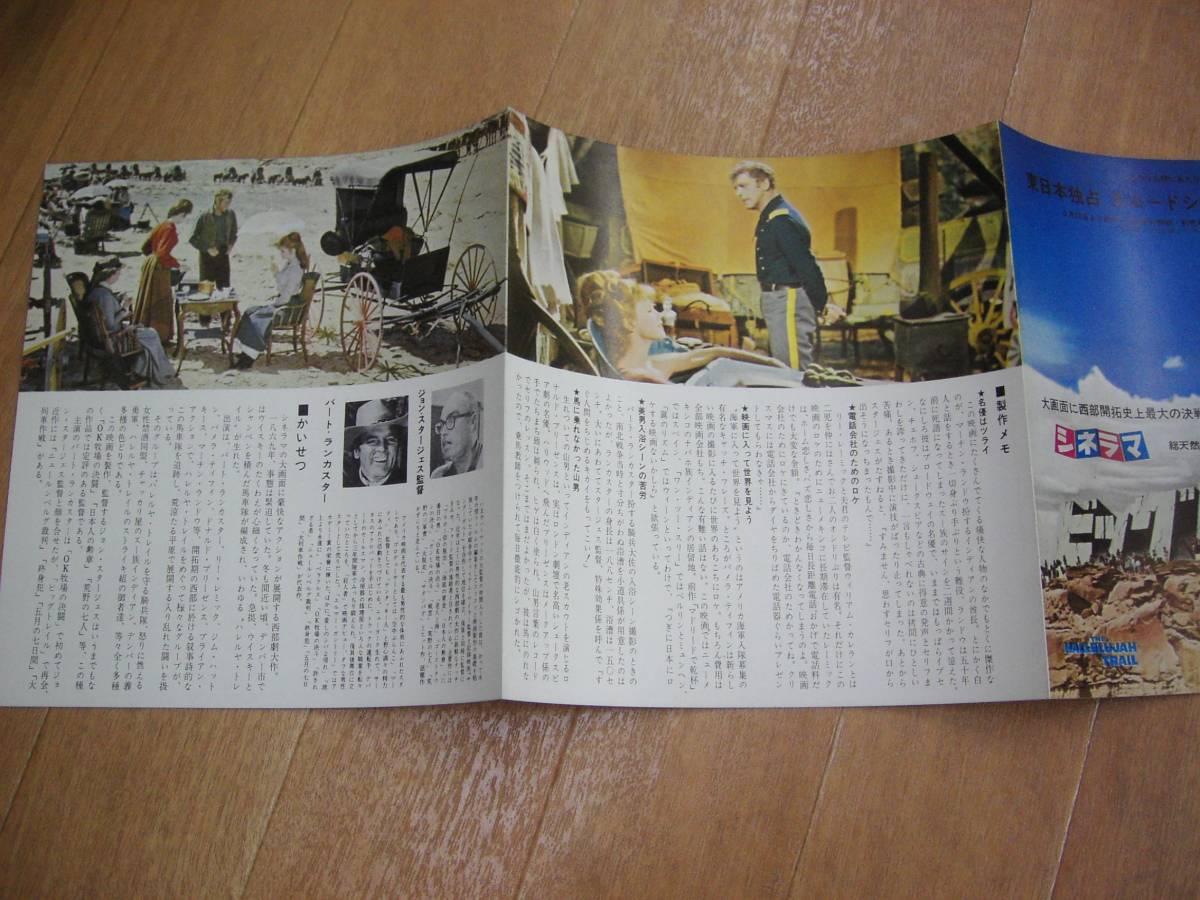 ビックトレイル J版3つ折り 松竹セントラル バート・ランカスター主演_画像3