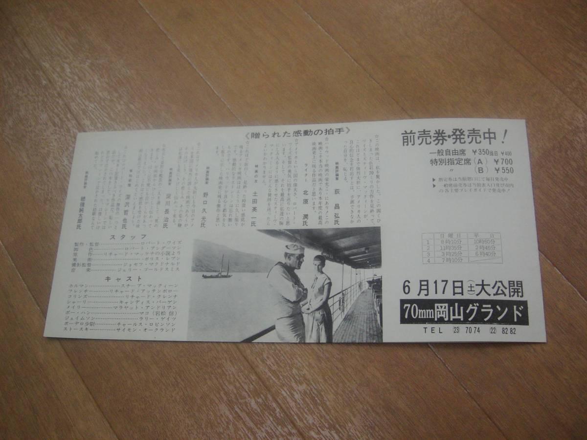 砲艦サンパブロ 変形二つ折り 岡山グランド スチーブ・マックィーン主演_画像3