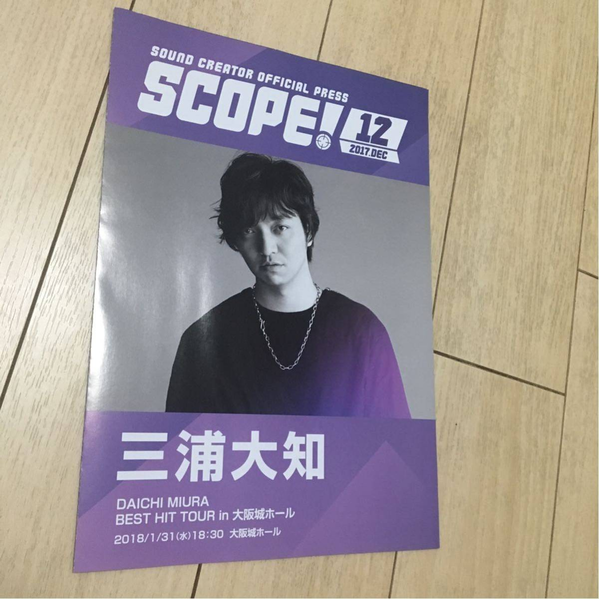 サウンド・クリエイター フリーペーパー scope! 2017 表紙 三浦大知 チラシ 告知 大阪城ホール