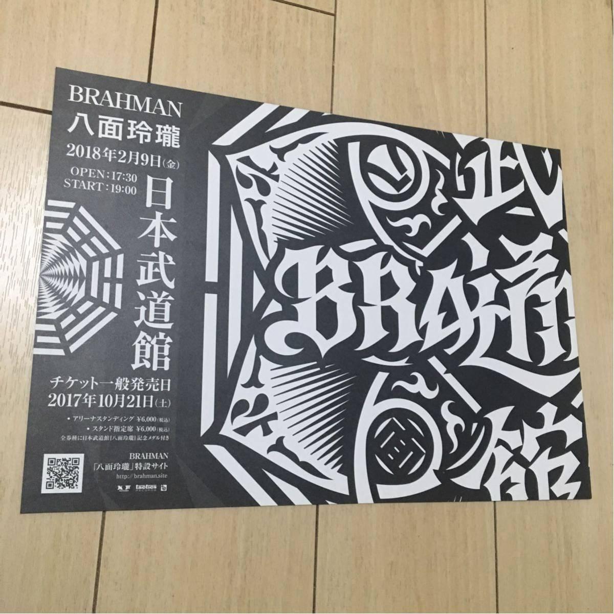 ブラフマン brahman 八面玲瓏 日本武道館 ライブ コンサート 告知 チラシ 宣伝 2018 バンド