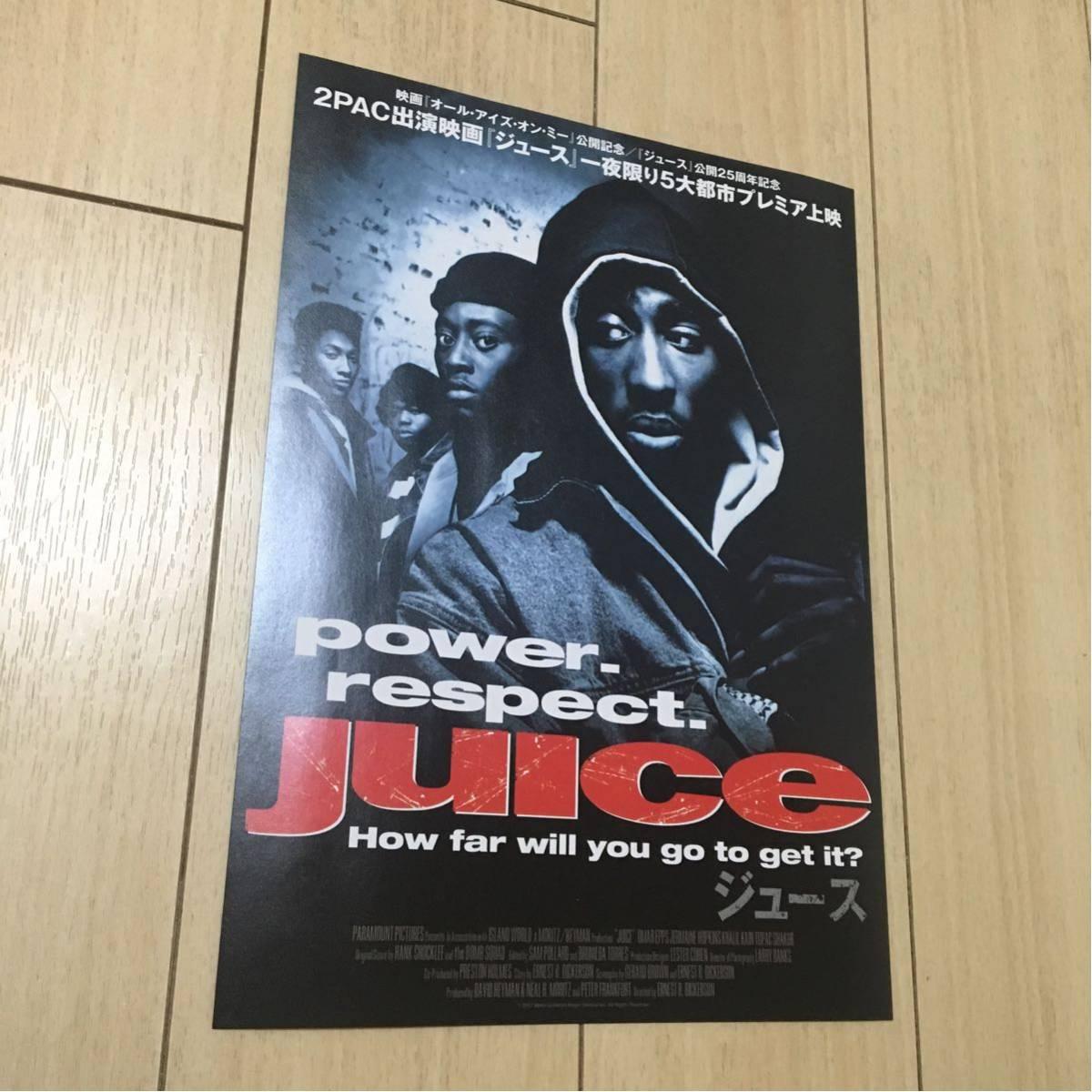 映画 ジュース juice 2pac 告知 チラシ ヒップホップ hip hop 一夜限り プレミア上映 宣伝