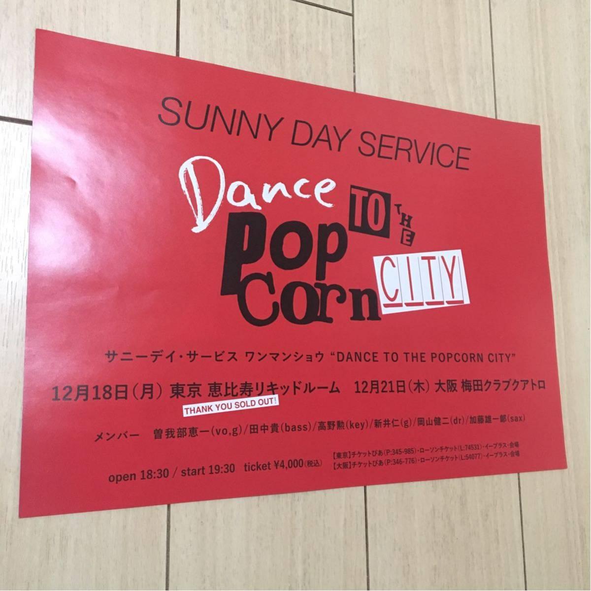 サニーデイ・サービス sunny day service ライブ 告知 チラシ 2017 dance to the pop corn city ワンマン ショウ 曽我部恵一