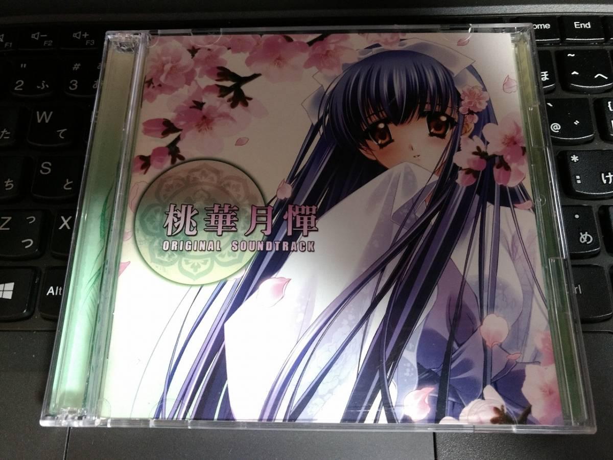 桃華月憚 オリジナルサウンドトラック 中古品 送料無料_画像1
