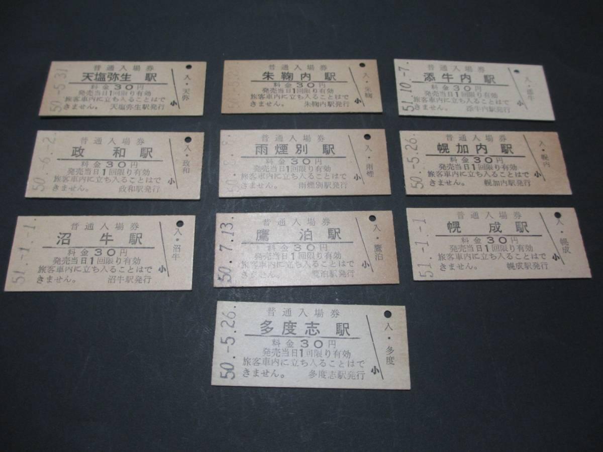 ◆切符 国鉄30円入場券 深名線 10種