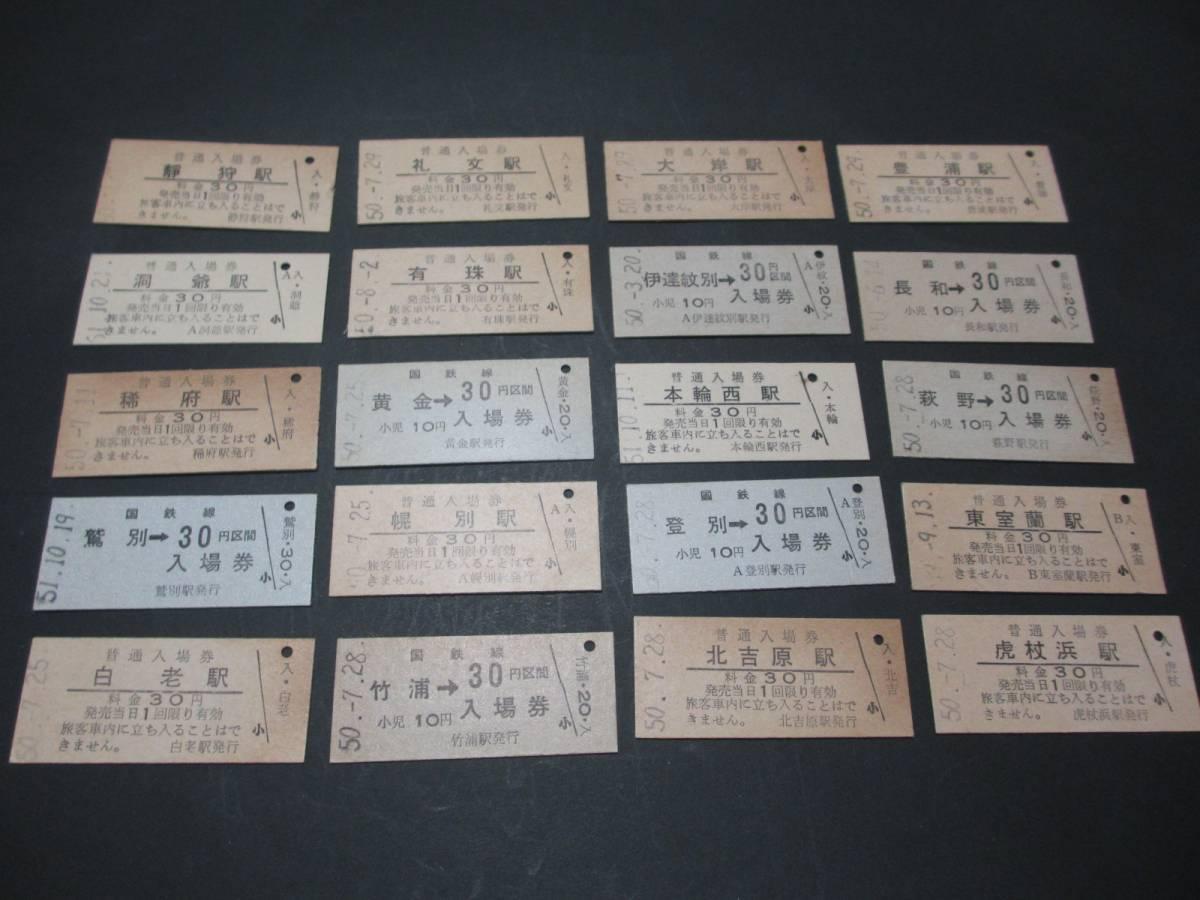 ◆切符 国鉄30円入場券 室蘭本線 静狩など 20種