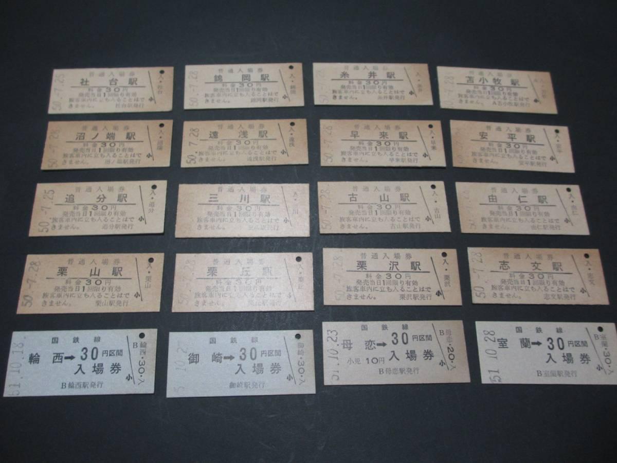 ◆切符 国鉄30円入場券 室蘭本線 社台など 20種