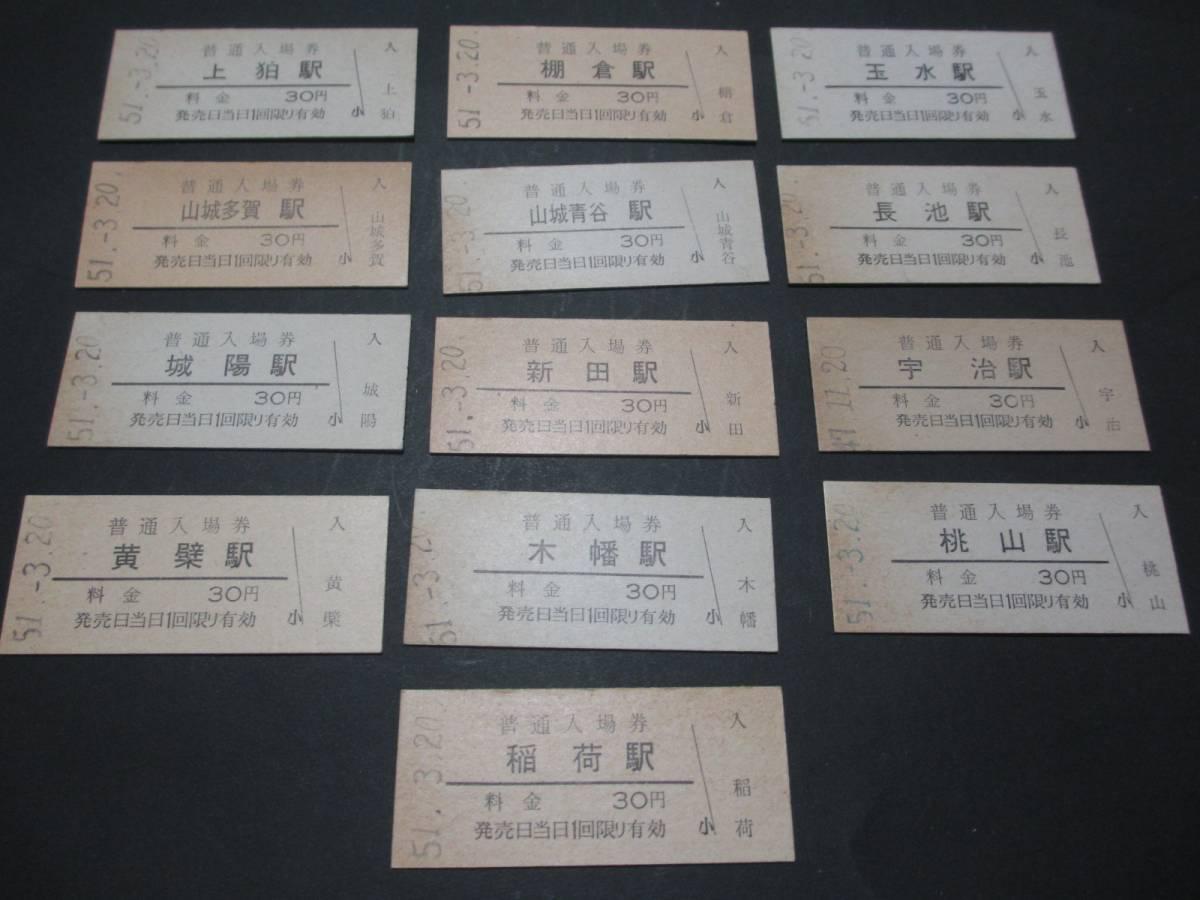 ◆切符 国鉄30円入場券 奈良線 13種