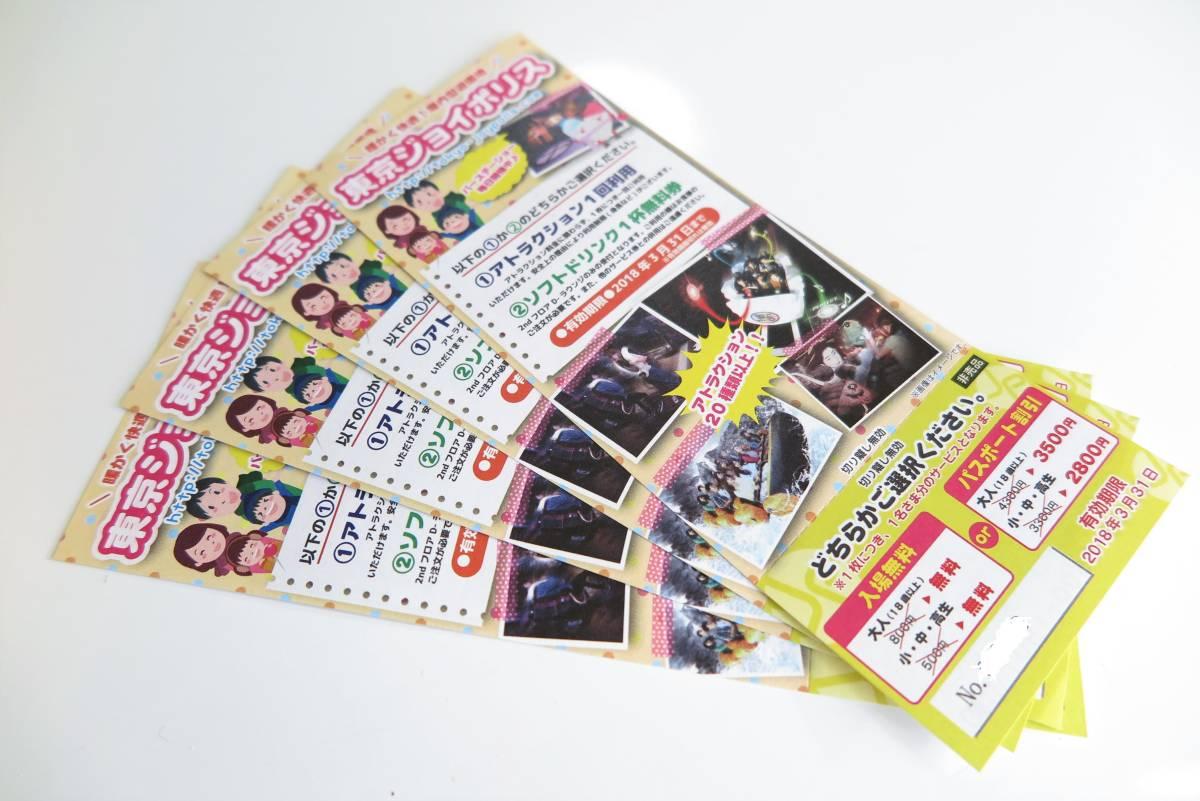 『東京ジョイポリス』 入場券+アトラクション1回無料券・4枚セット・2018/3/31まで☆