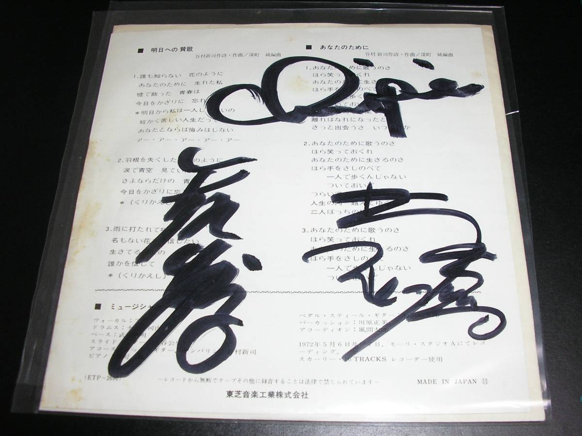 アリス 直筆サイン EP「明日への讃歌」 谷村新司 堀内孝雄 矢沢透 ALICE 1973年