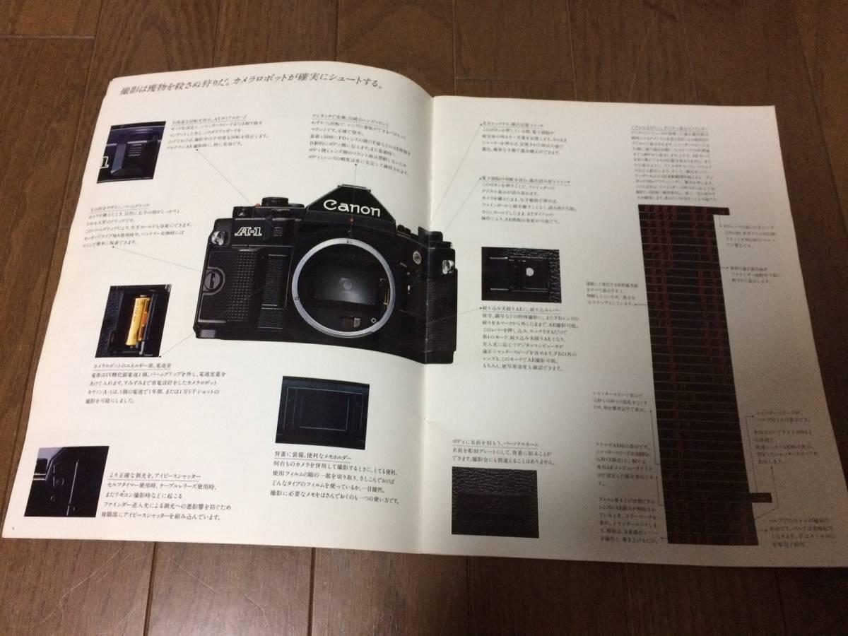 【canon キャノン カメラ カタログ】canon A-1 カメラロボット watch カタログ 1979年5月 約20ページ 送料164円 同梱可_画像3