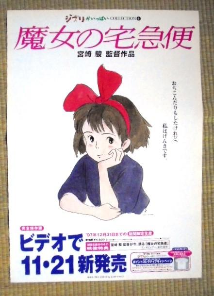 スタジオジブリ「魔女の宅急便」宮崎駿 ビデオ宣伝用 B2ポスター
