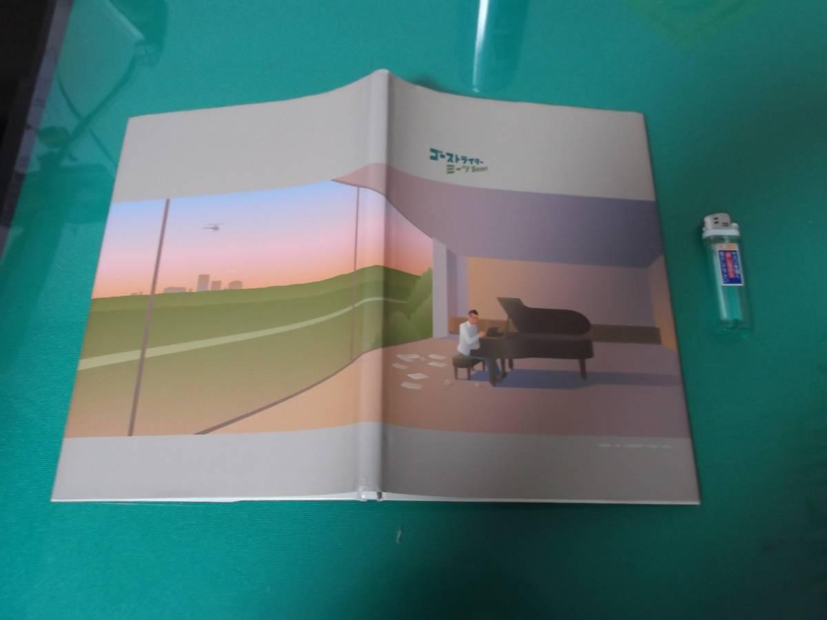 出M1121★ 大江千里 パンフ ゴーストライター ミーツSenri 2005年 送料164円
