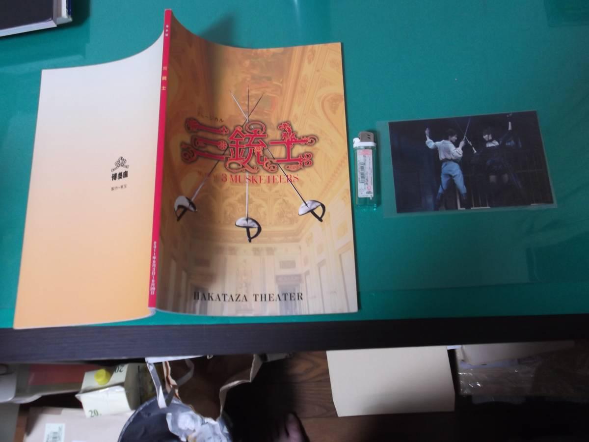 パンフ 三銃士 2011年 博多座 写真付 井上芳雄・橋本さとし・山口祐一郎他 送料164円