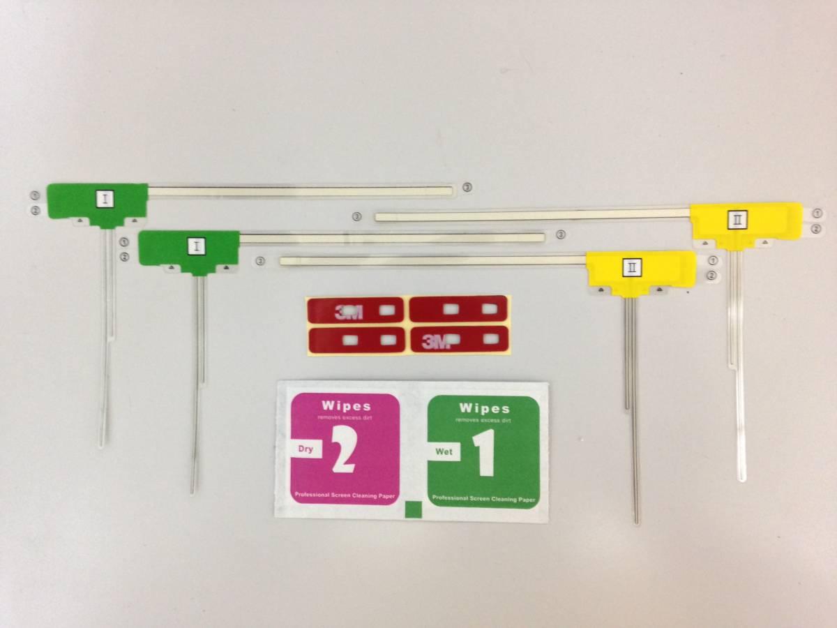 送料無料 L型 フィルムアンテナ 4枚 汎用 高感度 フルセグ地デジ 補修 交換 高品質 両面テープ4枚 交換に ガラスクリーナー付き クラリオン