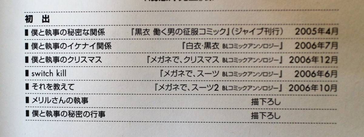 匿名配送 送料込み 浅葱洋 【 僕と執事の秘密な関係 】 初版(2007年12月) BL 即決_画像4