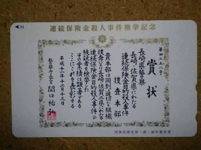 keis・長崎県警察 賞状 諫早警察...