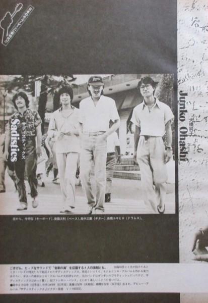 サディスティックス 高橋幸宏 高中正義 後藤次利 今井裕 1977 切り抜き 1ぺージ S70STM