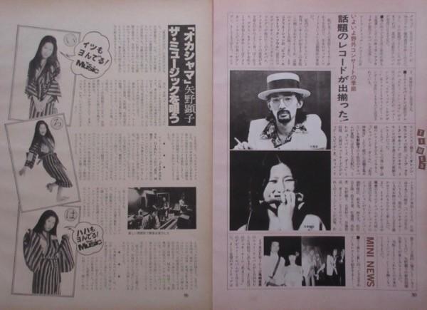 矢野顕子 1977 切り抜き 2ぺージ S75MTM