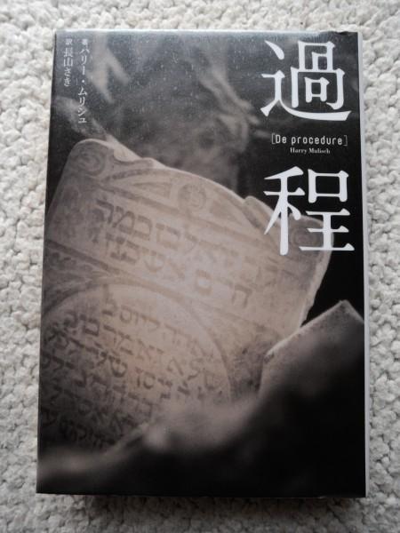 過程 (国書刊行会) ハリー・ムリシュ、長山さき(翻訳)