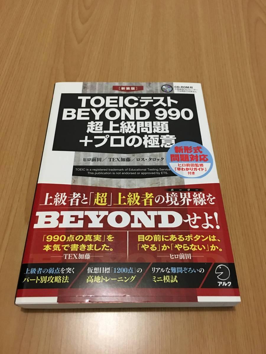 CD-ROM付 [新装版]TOEIC(R)テスト BEYOND 990 超上級問題+プロの極意//未使用 帯あり CD未開封