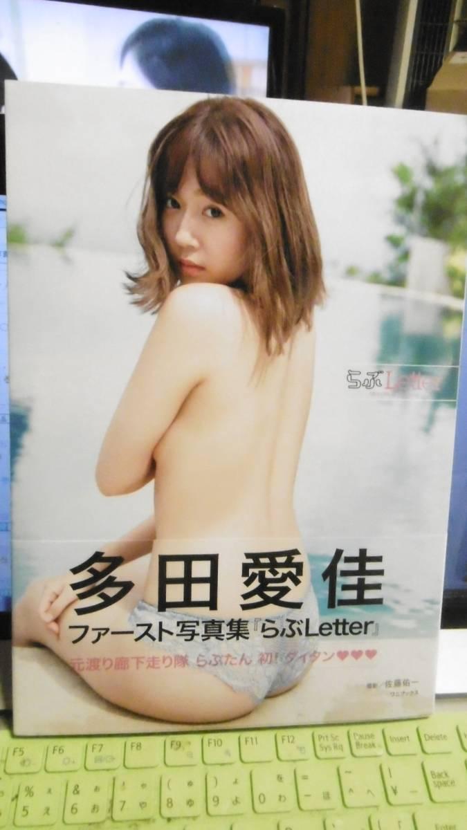 多田愛佳(元渡り廊下走り隊 らぶたん)1st写真集【らぶLetter】直筆サイン入り