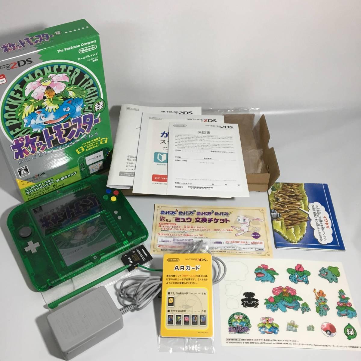 【極美品】ニンテンドー2DS ポケモン 緑 限定パック ARカード未開封 ステッカー未使用 クリアグリーン 3DS 本体 ソフト セット ll