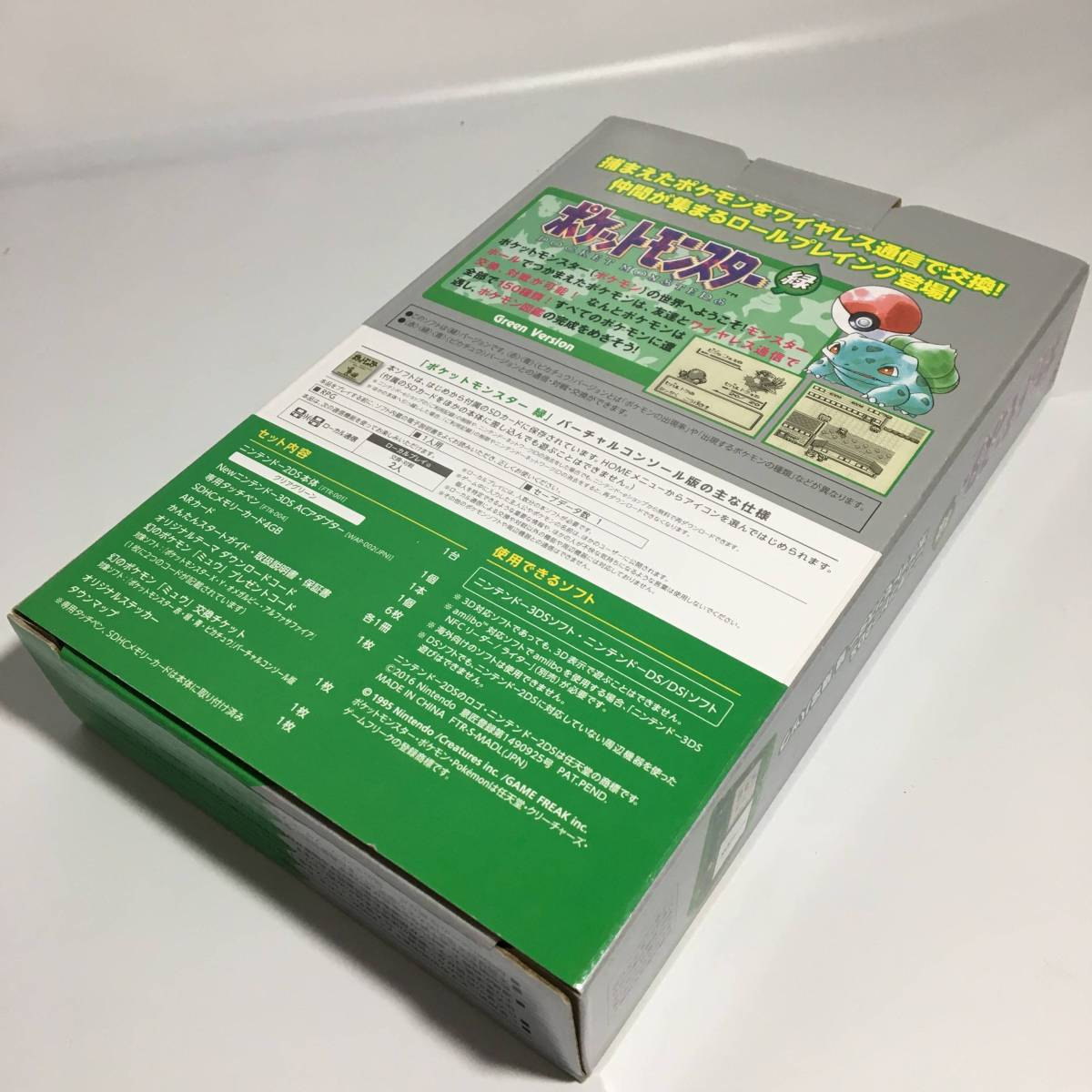 【極美品】ニンテンドー2DS ポケモン 緑 限定パック ARカード未開封 ステッカー未使用 クリアグリーン 3DS 本体 ソフト セット ll_画像7