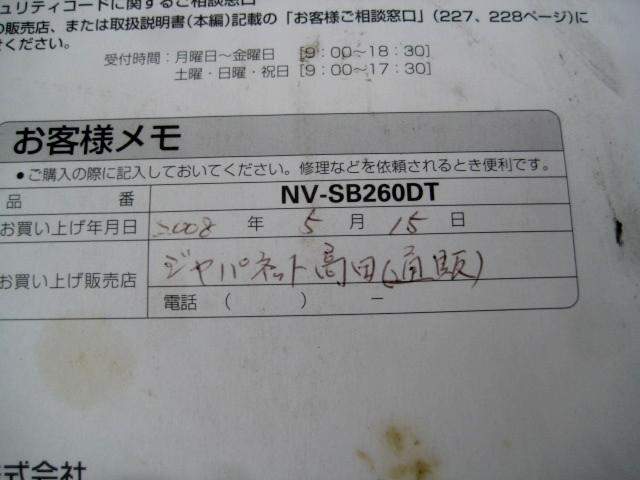 サンヨー ポータブルナビ ゴリラ NV-SB260DT 【取扱説明書】_画像4