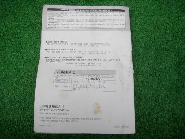 サンヨー ポータブルナビ ゴリラ NV-SB260DT 【取扱説明書】_画像2