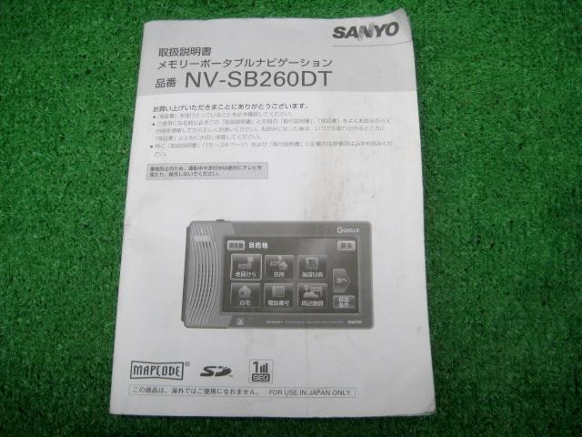 サンヨー ポータブルナビ ゴリラ NV-SB260DT 【取扱説明書】_画像1