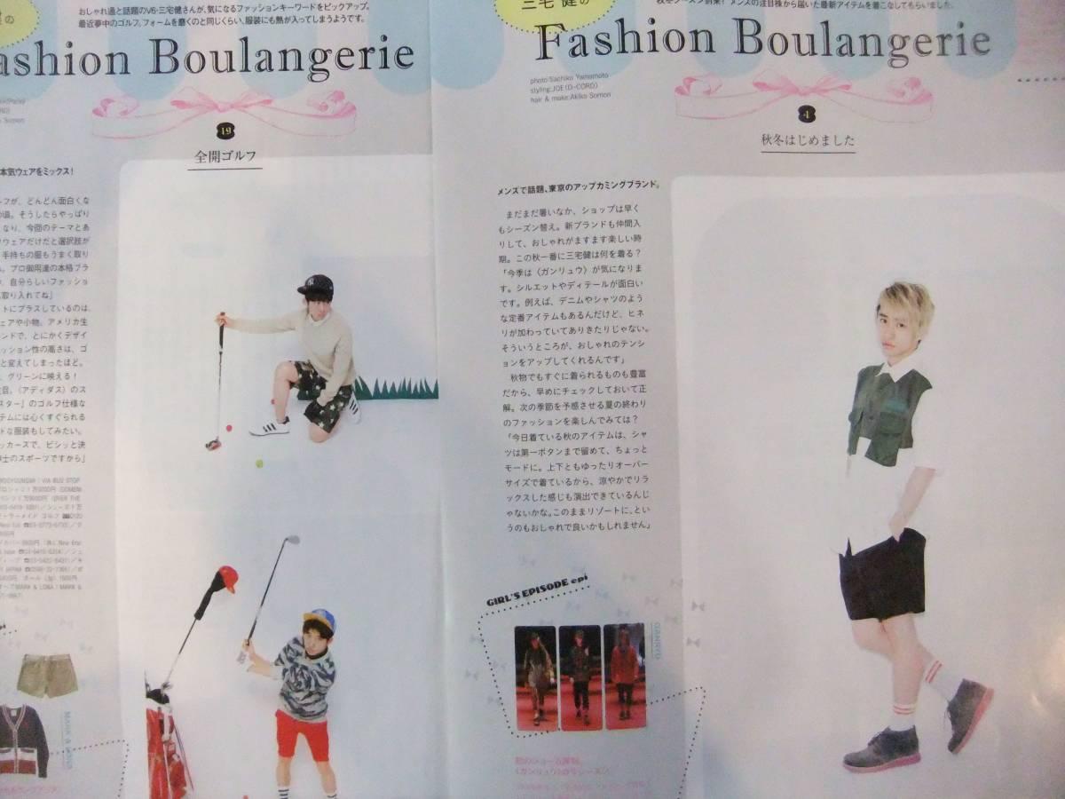 V6 三宅健◇切り抜き Hanako連載 「Fashion Boulangerie」 8回分