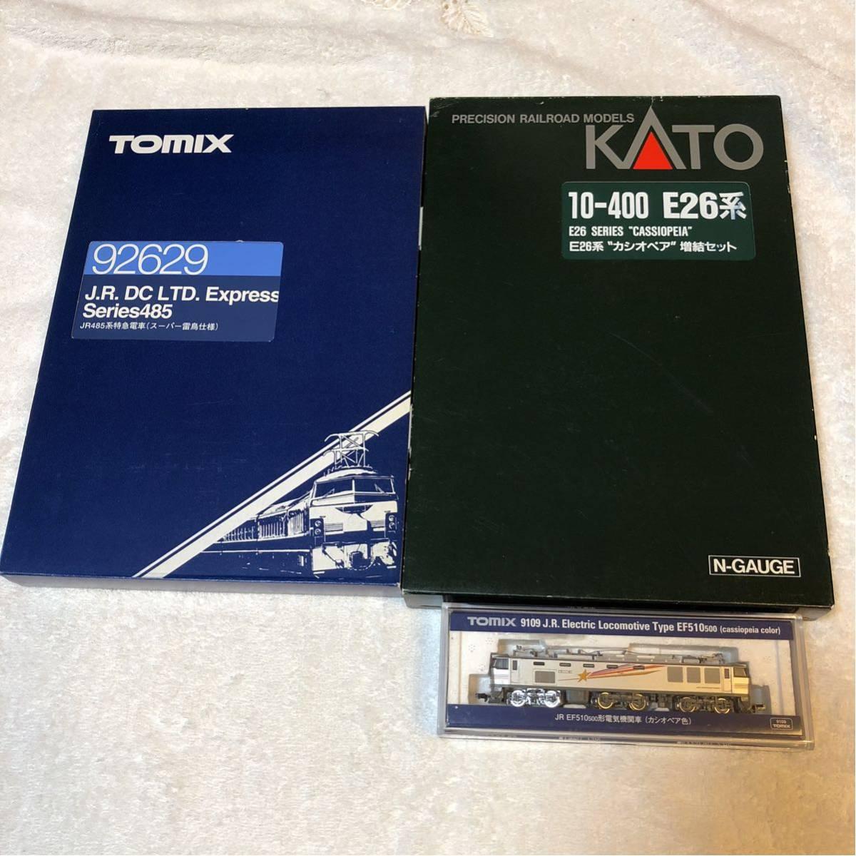 TOMIX 92629 JR485系特急電車(スーパー雷鳥仕様)+KATO 10-400 E26系「カシオペア」増結セット+ TOMIX 9109 JR EF510 500形電気機関車1両