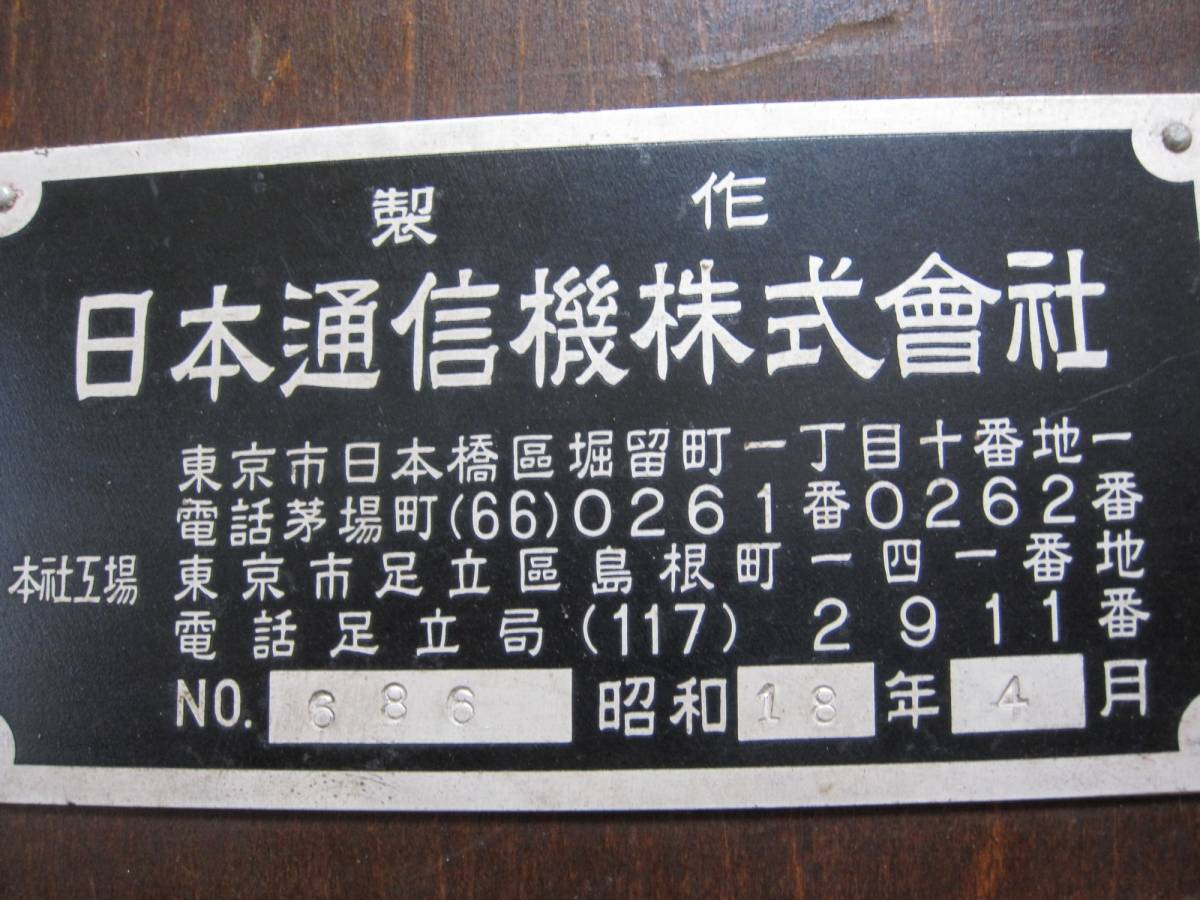 ▲日本通信機株式会社/東京▲通信機?/電話機?/昭和18年▲ジャンク品_画像8