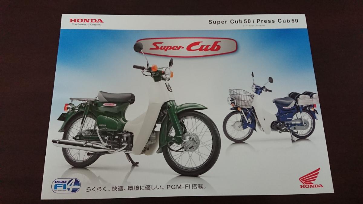 2009年7月発行 ホンダ スーパーカブ50/プレスカブ50 カタログ