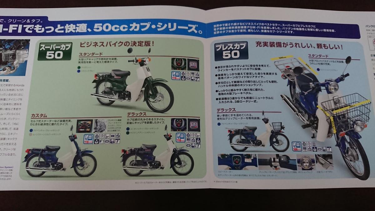 2009年7月発行 ホンダ スーパーカブ50/プレスカブ50 カタログ_画像2