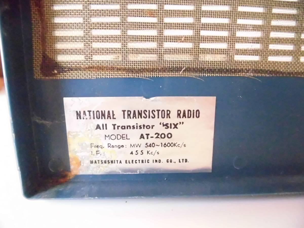 n133 ジャンク ナショナル トランジスタラジオ AT-200 年代物 昭和レトロ_画像9