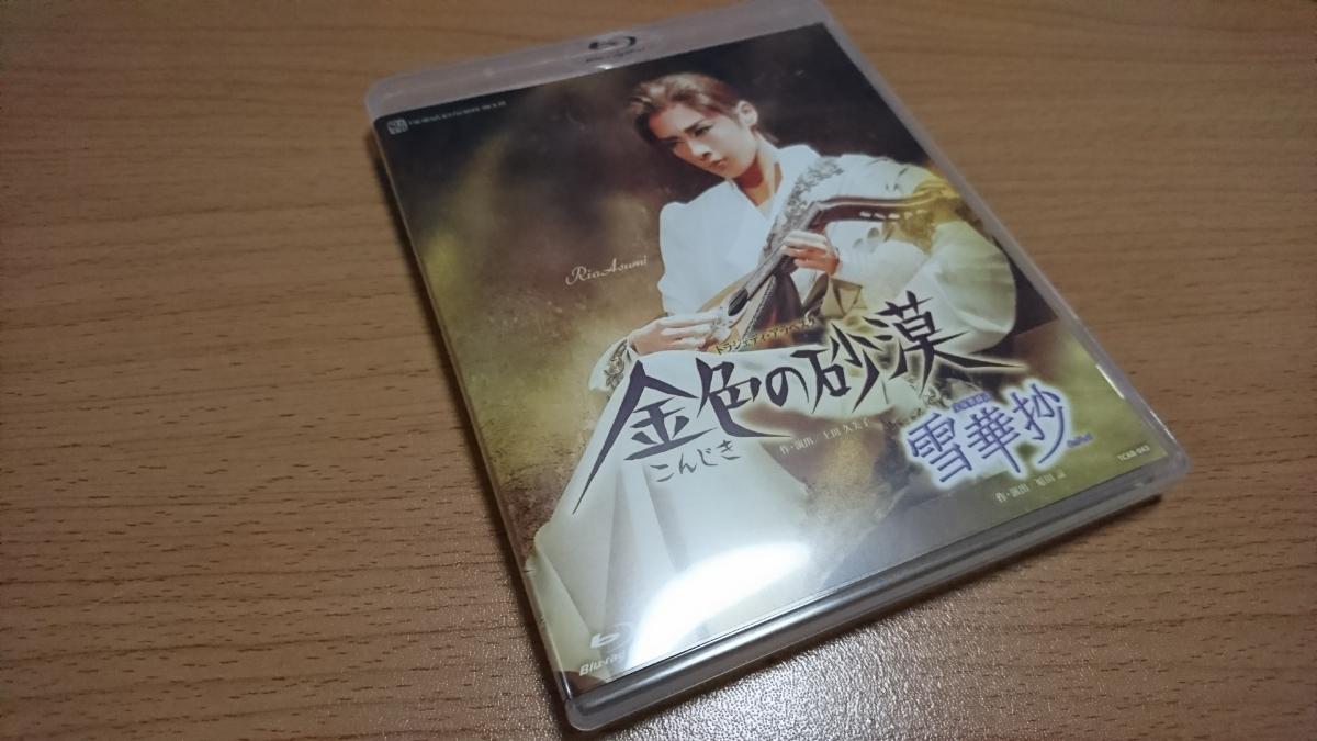 花組大劇場公演『雪華抄/金色の砂漠』Blu-Ray美品